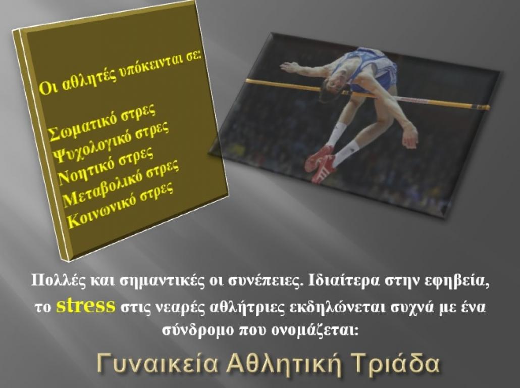 Η συμβολή του βελονισμού στην υγεία των αθλητών