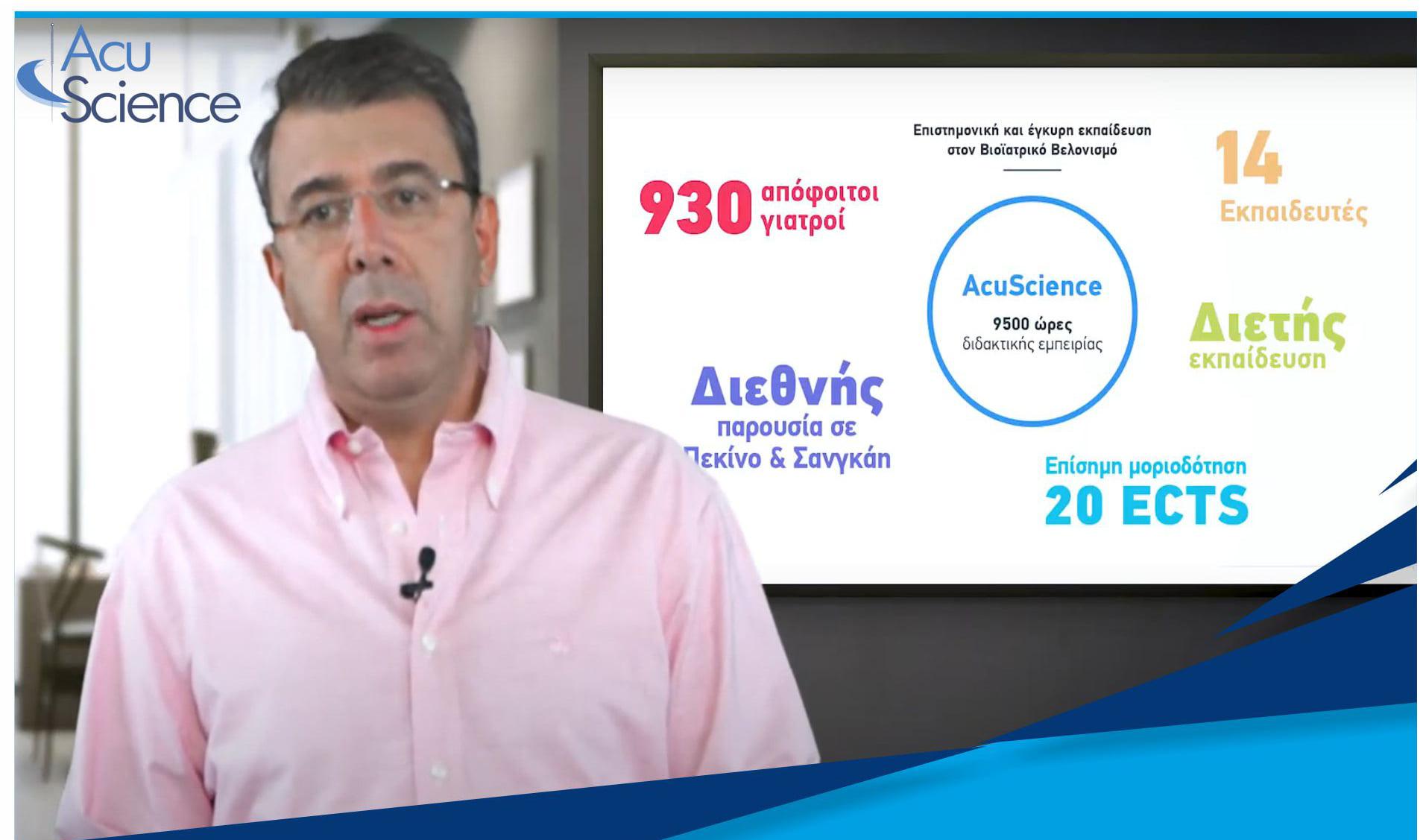 Acuscience 1o Live Streaming