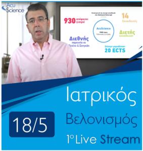 1o Live Stream Ιατρικού Βελονισμού 2021