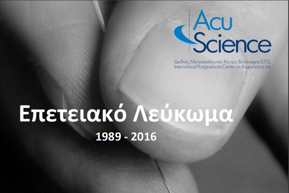 ACU SCIENCE Επετειακό Λεύκωμα