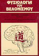 Βιβλία για τον Βελονισμό και τον Ιατρικό Βελονισμό.
