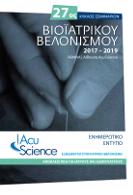 Σεμινάρια Βελονισμού 2017-2019